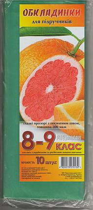 Обложки для учебников 8-9 классов 200 мкм регулируемые, фото 2