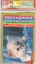 Обложки для учебников 2 класса 150 мкм