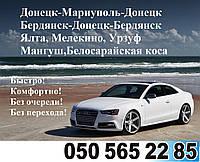 Регулярные пассажирские поездки к морю из Донецка