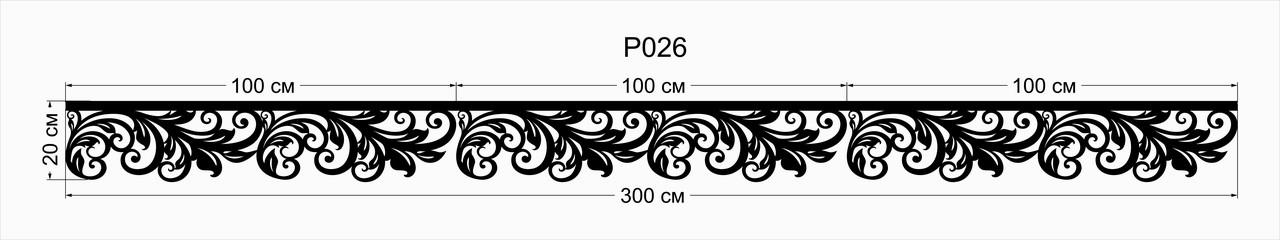Ажурный ламбрекен-планка P026