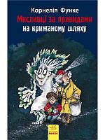 Корнелія Функе Мисливці за привидами у крижаному шляху Кн.1