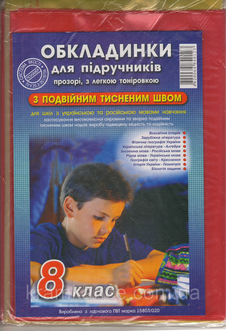 Обложки для учебников 8 класса 200 мкм (9шт)
