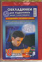 Обложки для учебников 8 класса 200 мкм регулируемые