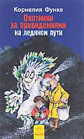 Корнелия Функе Охотники за привидениями на ледяном пути Кн.1