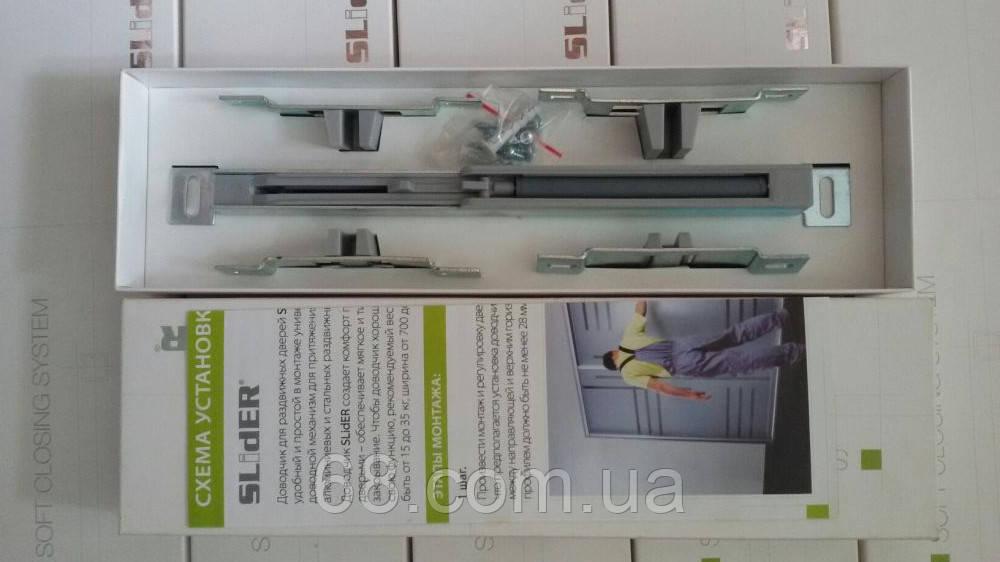 Доводчик для шкафа -купе 15-35кг