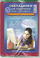 Обложки для учебников 9 класса 200 мкм регулируемые