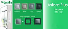 Schneider Asfora Plus выключатели