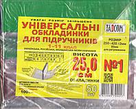 Обложки для учебников TASCOM-№1 25.0см 100 мкм
