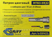 Патрон цанговый КМ3-ER32, хвостовик конус Морзе, DIN228-A, с набором цанг 18 шт (3-20мм) GRIFF