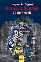 Корнелія Функе Мисливці за привидами у замку жахів Кн.3