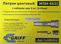 Патрон цанговый КМ4-ER32, хвостовик конус Морзе, DIN228-A, с набором цанг 6 шт (6-20мм) GRIFF