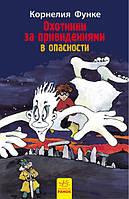 Корнелия Функе Охотники за привидениями в опасности Кн.4