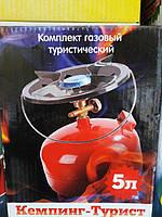 Баллон газовый 5л с горелкой