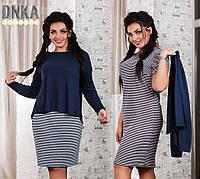 Платье №3181Г (р-р.50,52,54,56)  Платье ткань-французский трикотаж, Джемпер- трикотаж джерси,Цвет-сини