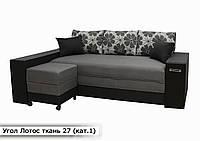 """Угловой диван """"Лотос"""" в ткани 1 категории тк. 27, фото 1"""