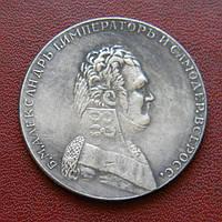 1 Рубль 1806 г. Александр I