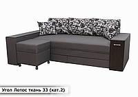 """Кутовий диван """"Лотос"""" (тканина 33) Габарити: 2,35 х 1,50 Спальне місце: 1,90 х 1,75"""