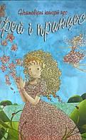 Невероятные истории про фей и принцесс