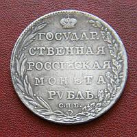 1 рубль 1803 г. Александр I