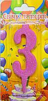 """Свеча-цифра в торт """"3"""""""