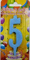 """Свеча-цифра в торт """"5"""""""