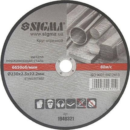 Круг отрезной по металлу Ø230х2.5х22.2мм Sigma 1940321, фото 2