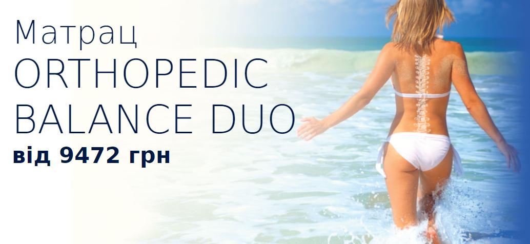 """Матрас ортопедический """"Orthopedic Balance Duo"""""""