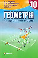 Геометрія (академічний рівень) 10 клас, Мерзляк А.Г, Номіровский Д.А