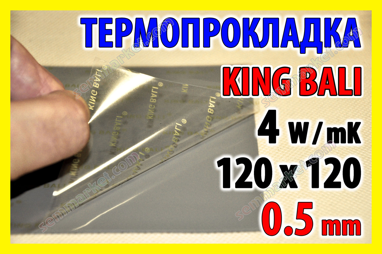 Термопрокладка KingBali 4W DG 0.5 mm 120х120 серая оригинал термо прокладка термоинтерфейс термопаста