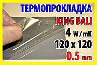 Термопрокладка KingBali 4W DG 0.5 mm 120х120 серая оригинал термо прокладка термоинтерфейс термопаста, фото 1