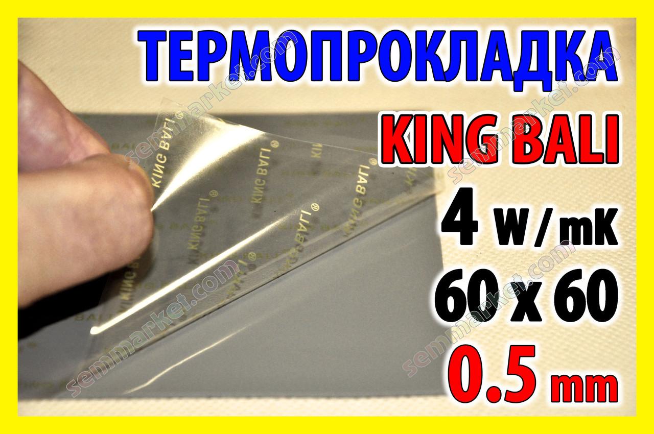 Термопрокладка KingBali 4W DG 0.5 mm 60х60 серая оригинал термо прокладка термоинтерфейс термопаста