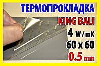 Термопрокладка KingBali 4W DG 0.5 mm 60х60 серая оригинал термо прокладка термоинтерфейс термопаста, фото 1