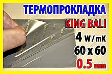 Термопрокладка KingBali 4W DG 0.5 mm 60х60 серая оригинал термо прокладка термоинтерфейс термопаста