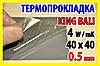 Термопрокладка KingBali 4W DG 0.5mm 40х40 серая оригинал термо прокладка термоинтерфейс термопаста