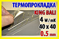 Термопрокладка KingBali 4W DG 0.5mm 40х40 серая оригинал термо прокладка термоинтерфейс термопаста