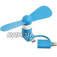 Вентилятор для смартфона micro usb & lightning голубой