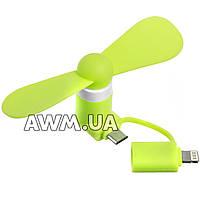 Вентилятор для смартфона micro usb & lightning зеленый