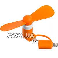 Вентилятор для смартфона micro usb & lightning оранжевый