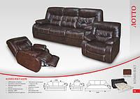 Комплект мягко мебели Лотто