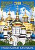 Православный календарь 2018 (перекидной на пружине)