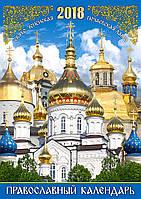 Православный календарь 2018 (перекидной на пружине), фото 1