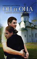 Он и Она в поисках супружеского согласия. Священник Павел Гумеров.