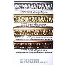 "LTT 350 - нитрокраска с эффектом металлика ""Серебро"""