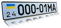 Номерной знак автомобильный, автономер тип 1 ГОСТ 3650-1997, 1 шт.