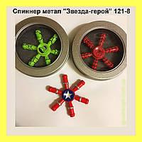 """Спиннер метал """"Звезда-герой"""" 121-8"""