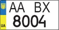Номерной знак автомобильный, автономер тип 1-3 ГОСТ 4278:2006, 1 шт.
