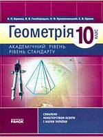 Геометрія (академічний рівень та рівень стандарту) 10 клас, Єршова.А.П, Голобородько В.В