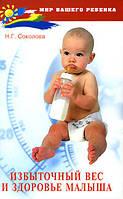 Избыточный вес и здоровье малыша. Н. Г. Соколова