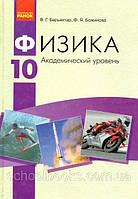 Физика (академический уровень) 10 класс Барьяхтар В.Г, Божинова Ф.Я