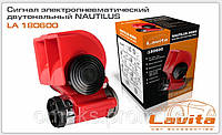 Сигнал электропневматический двутональный Lavita Nautilus Horn LA 180600